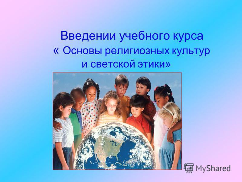 Введении учебного курса « Основы религиозных культур и светской этики»