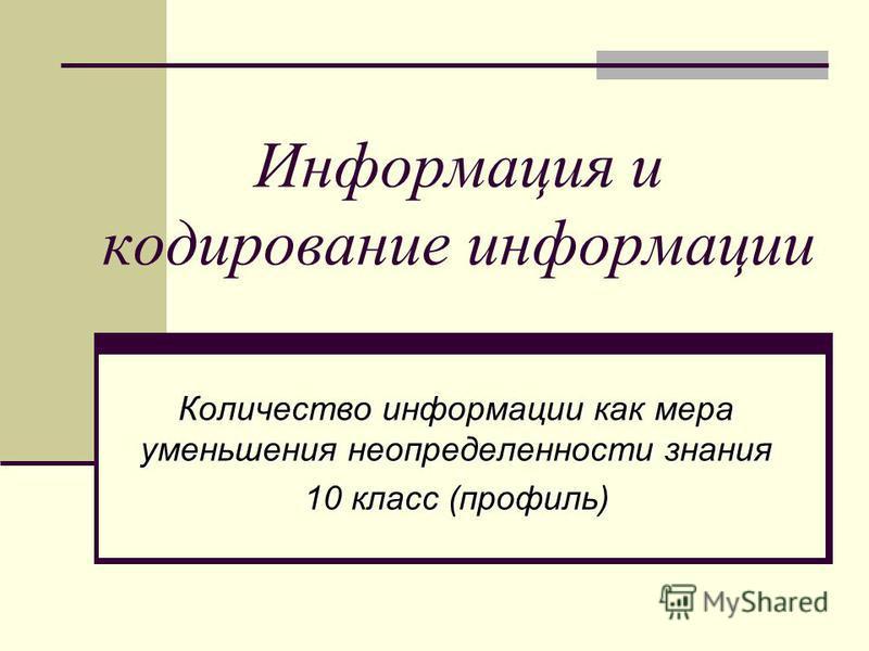 Информация и кодирование информации Количество информации как мера уменьшения неопределенности знания 10 класс (профиль)