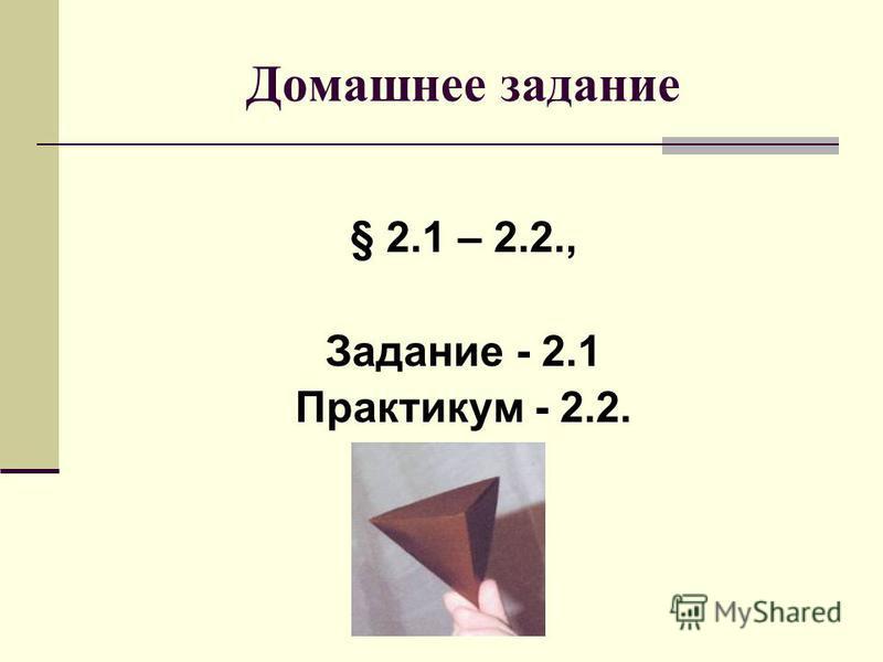 Домашнее задание § 2.1 – 2.2., Задание - 2.1 Практикум - 2.2.