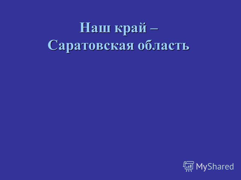 Наш край – Саратовская область