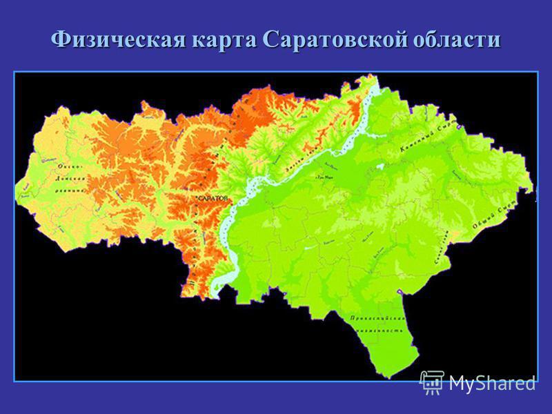 Физическая карта Саратовской области