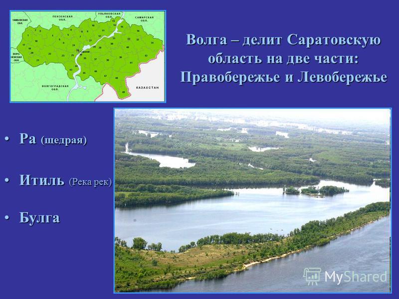 Волга – делит Саратовскую область на две части: Правобережье и Левобережье Ра (щедрая)Ра (щедрая) Итиль (Река рек)Итиль (Река рек) Булга Булга