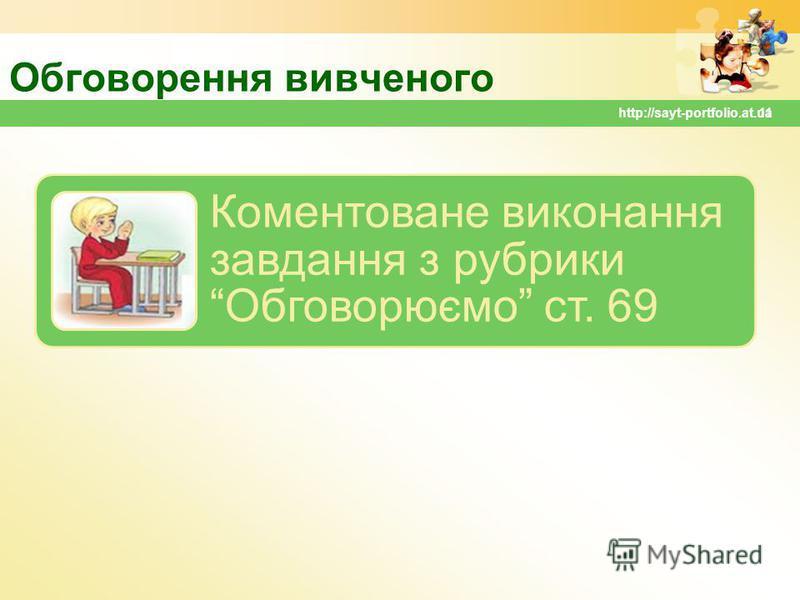 Обговорення вивченого Коментоване виконання завдання з рубрики Обговорюємо ст. 69 11http://sayt-portfolio.at.ua