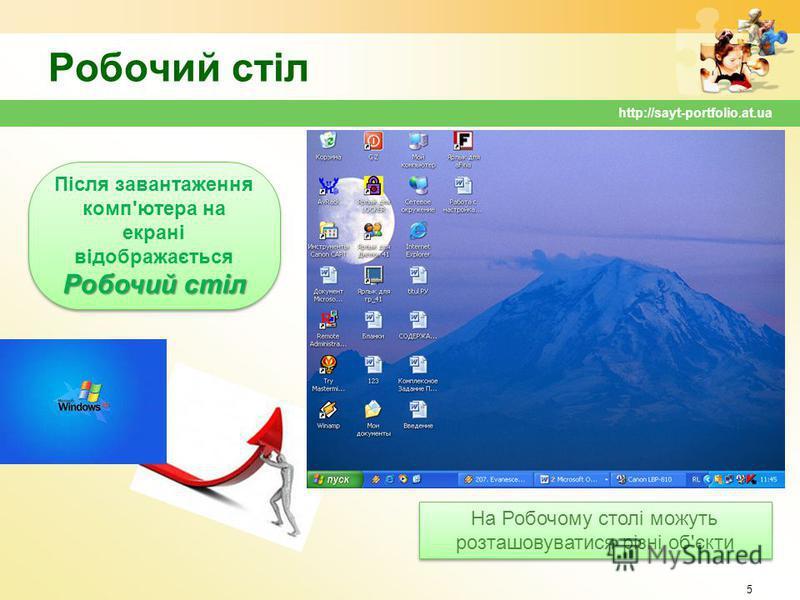 Робочий стіл Робочий стіл Після завантаження комп'ютера на екрані відображається Робочий стіл На Робочому столі можуть розташовуватися різні об'єкти 5 http://sayt-portfolio.at.ua