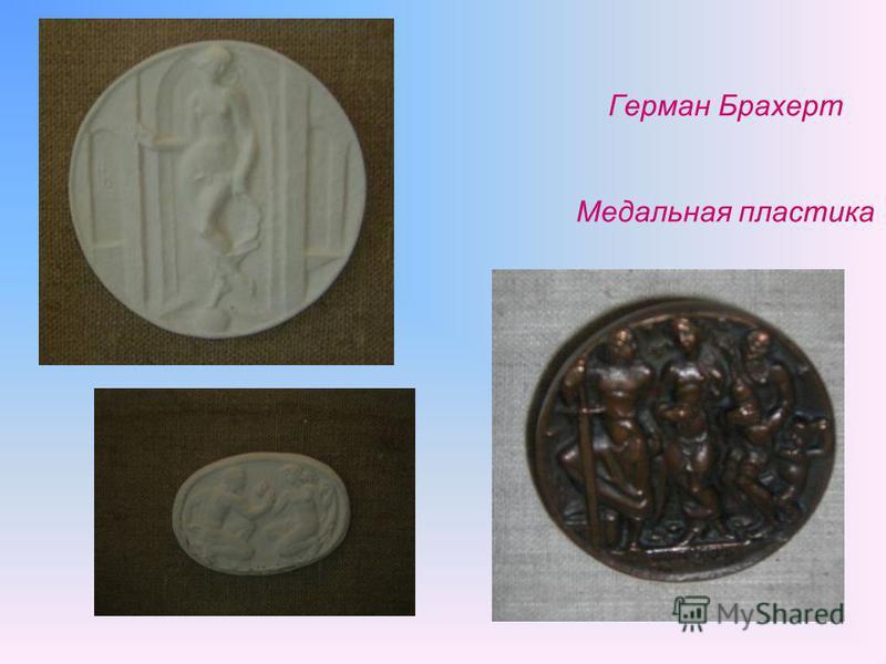 Герман Брахерт Медальная пластика