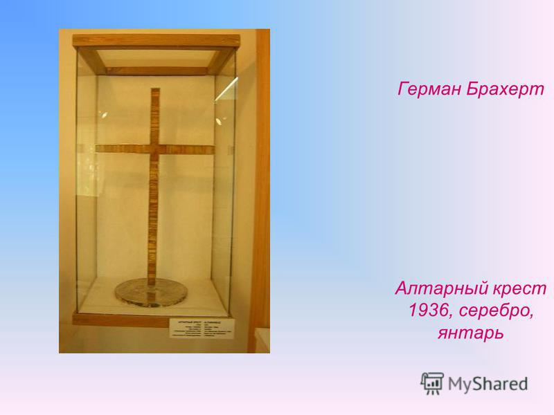 Герман Брахерт Алтарный крест 1936, серебро, янтарь