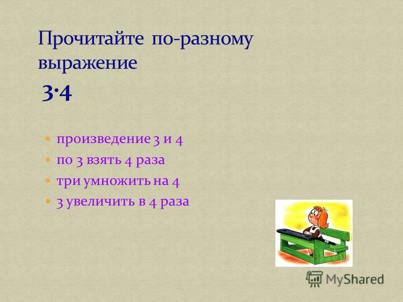 произведение 3 и 4 по 3 взять 4 раза три умножить на 4 3 увеличить в 4 раза