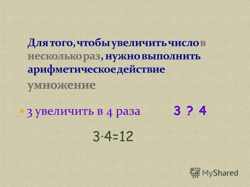 3·4=12 3 ? 4
