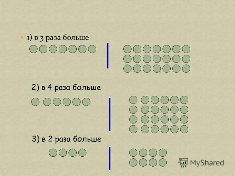 1) в 3 раза больше 2) в 4 раза больше 3) в 2 раза больше