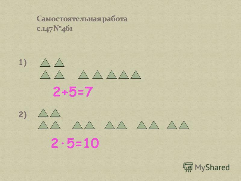 2+5=7 2·5=10 1) 2)