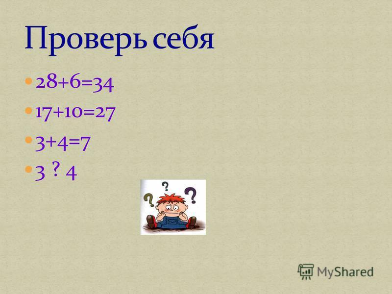 28+6=34 17+10=27 3+4=7 3 ? 4