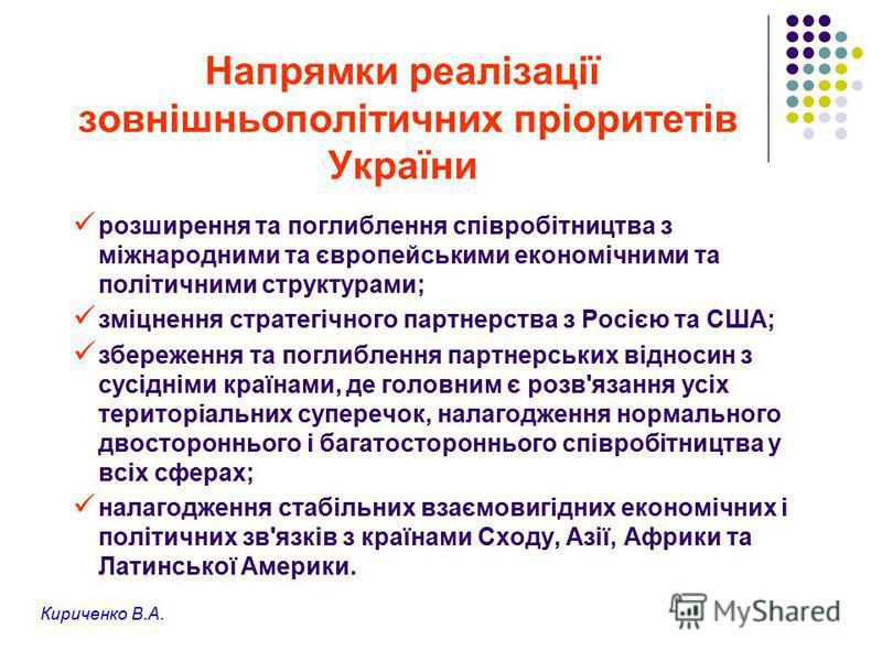 Напрямки реалізації зовнішньополітичних пріоритетів України розширення та поглиблення співробітництва з міжнародними та європейськими економічними та політичними структурами; зміцнення стратегічного партнерства з Росією та США; збереження та поглибле