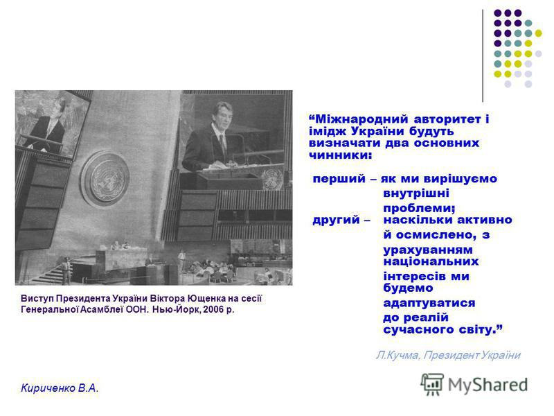 Виступ Президента України Віктора Ющенка на сесії Генеральної Асамблеї ООН. Нью-Йорк, 2006 р. Міжнародний авторитет і імідж України будуть визначати два основних чинники: перший – як ми вирішуємо внутрішні проблеми; другий – наскільки активно й осмис
