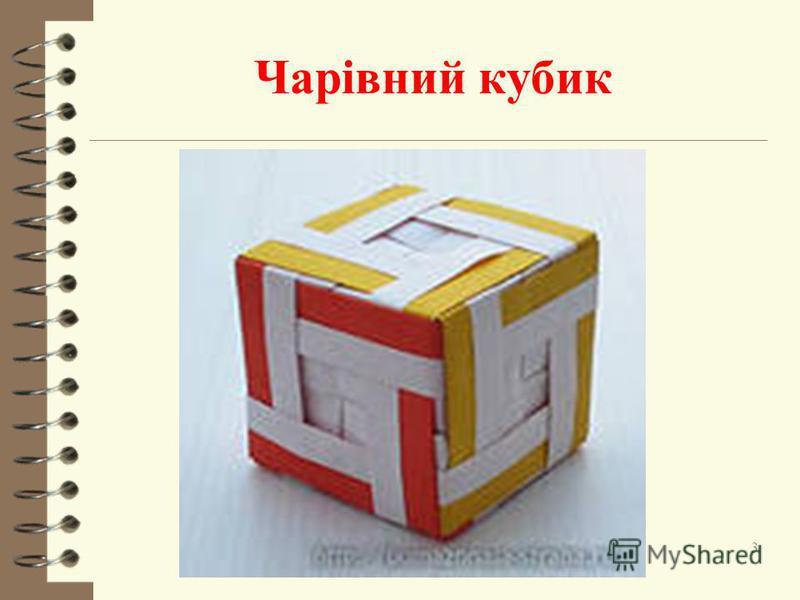 Чарівний кубик 3