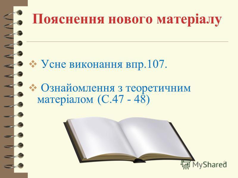 Пояснення нового матеріалу Усне виконання впр.107. Ознайомлення з теоретичним матеріалом (С.47 - 48) 9