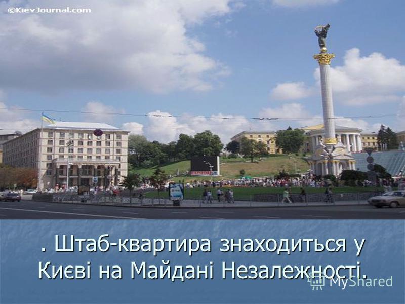 . Штаб-квартира знаходиться у Києві на Майдані Незалежності.