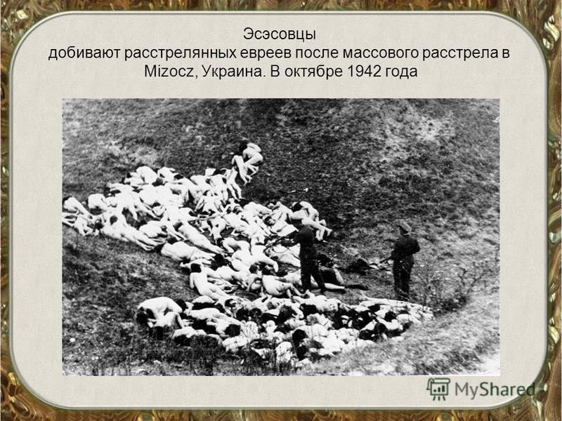 Эсэсовцы добивают расстрелянных евреев после массового расстрела в Mizocz, Украина. В октябре 1942 года