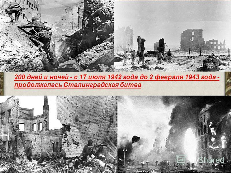 200 дней и ночей - с 17 июля 1942 года до 2 февраля 1943 года - продолжалась Сталинградская битва