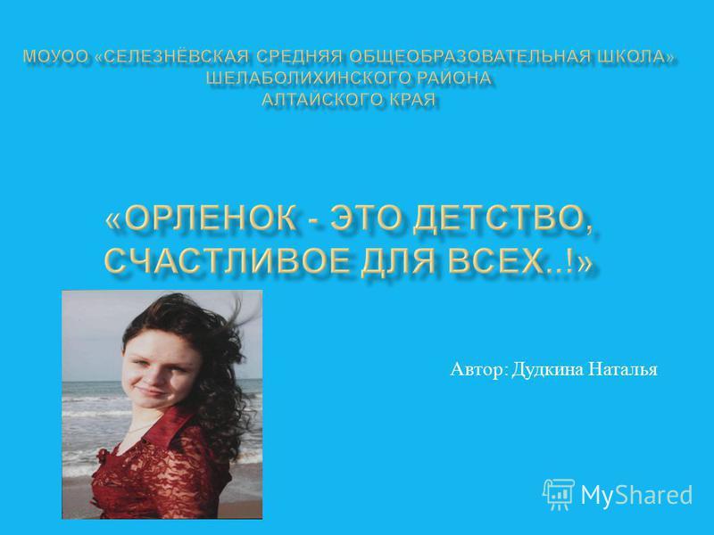 Автор : Дудкина Наталья