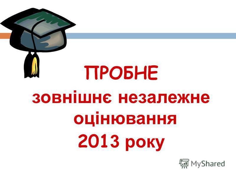 ПРОБНЕ зовнішнє незалежне оцінювання 201 3 року