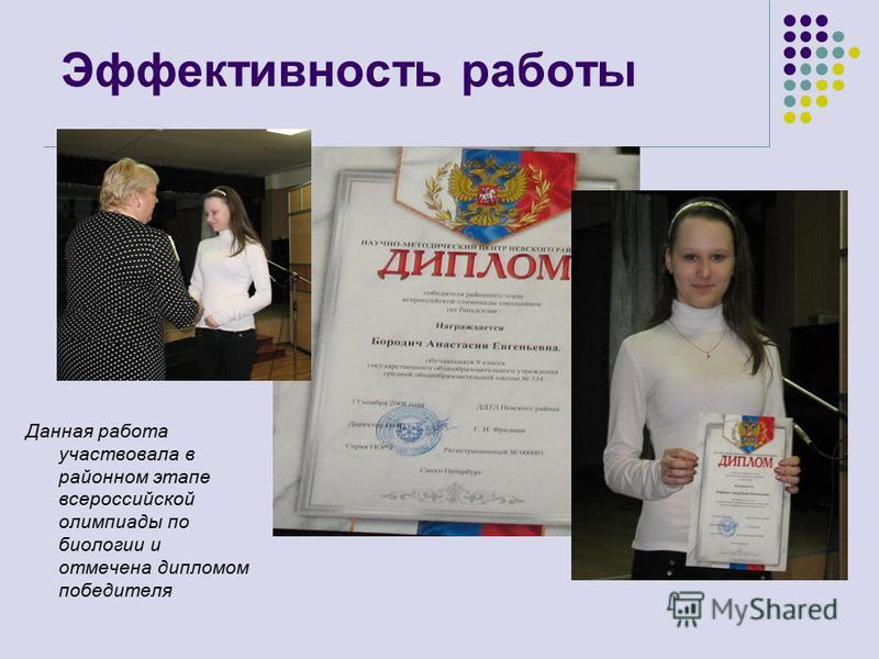 Эффективность работы Данная работа участвовала в районном этапе всероссийской олимпиады по биологии и отмечена дипломом победителя