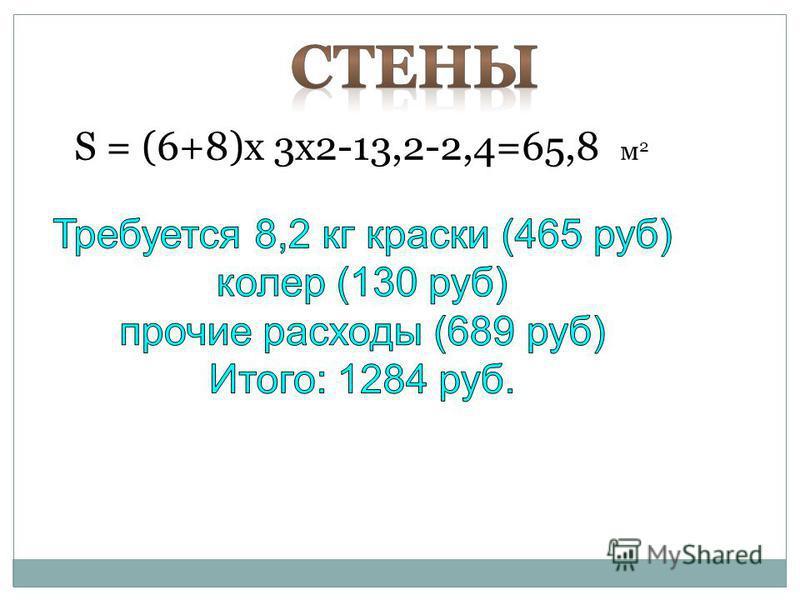 S = (6+8)x 3 х 2-13,2-2,4=65,8 м 2