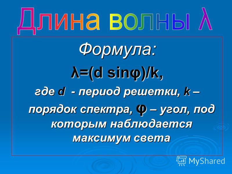 Формула: λ=(d sinφ)/k, где d - период решетки, k – порядок спектра, φ – угол, под которым наблюдается максимум света