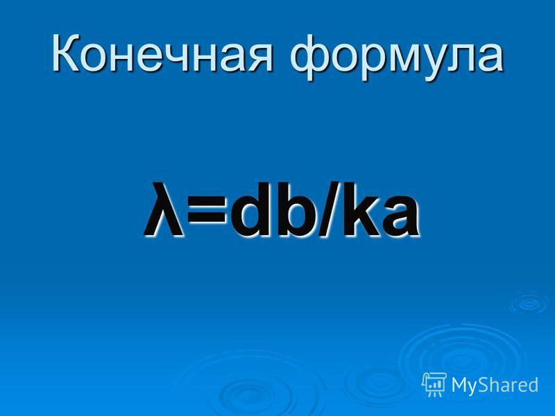 Конечная формула λ=db/ka