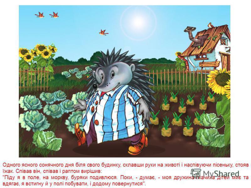 Їжак і заєць Художник Клеопа Марина Брати Грімм