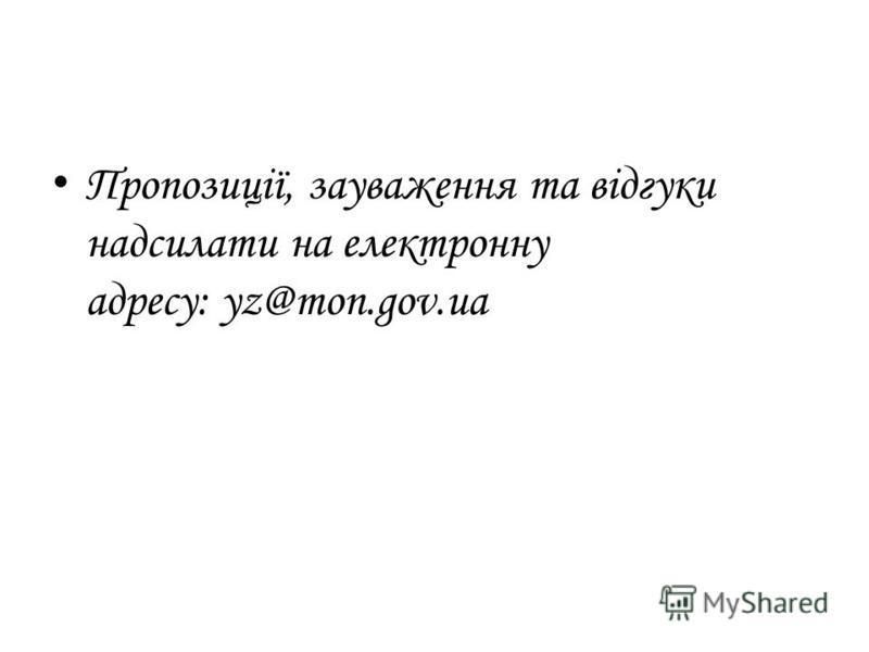 Пропозиції, зауваження та відгуки надсилати на електронну адресу: yz@mon.gov.ua