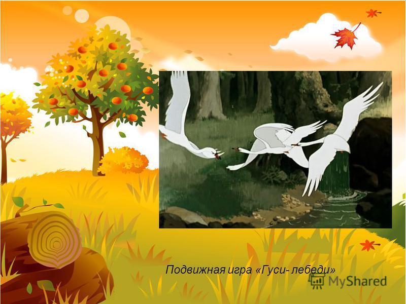 Подвижная игра «Гуси- лебеди»