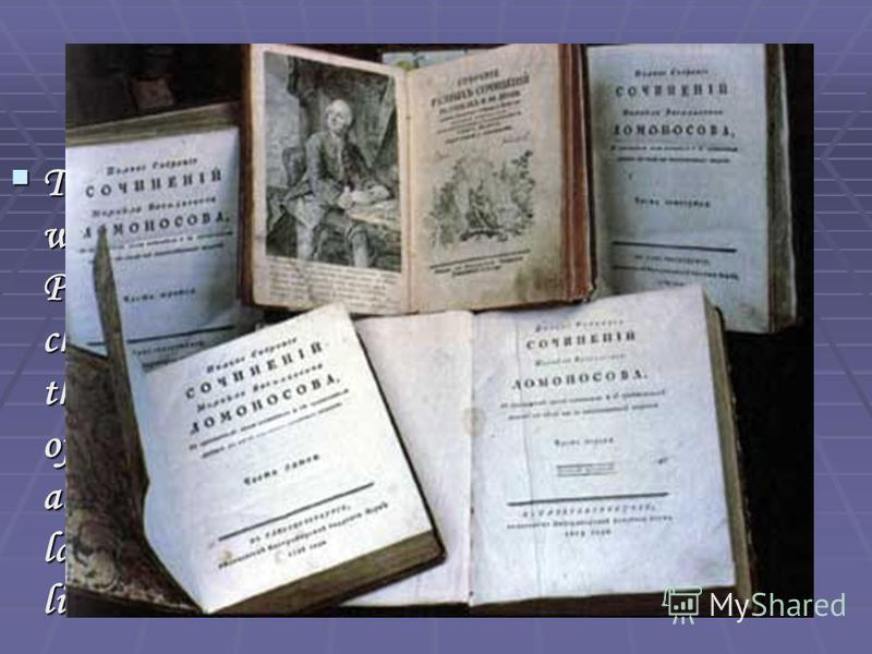 There he worked in the field of sciences and also wrote lyric poetry. In 1745 he returned to Saint Petersburg and was appointed professor of chemistry at the Academy of Sciences. Working there he organized a laboratory and made a lot of discoveries i