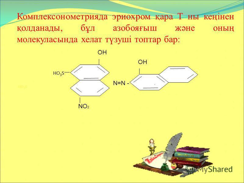 Комплексонометрлік анықтау үшін индикатор ретінде кейбір трифенилметандық бояғыштарды қолданады. Көптеген катиондарды (Zr4+,Th4+,Bi3+,Fe3+) ксиленолды сарғыш қызыл, металфталеин, метилтимолды көк, пирокатехинді күлгін бар болғанда титрлейді.