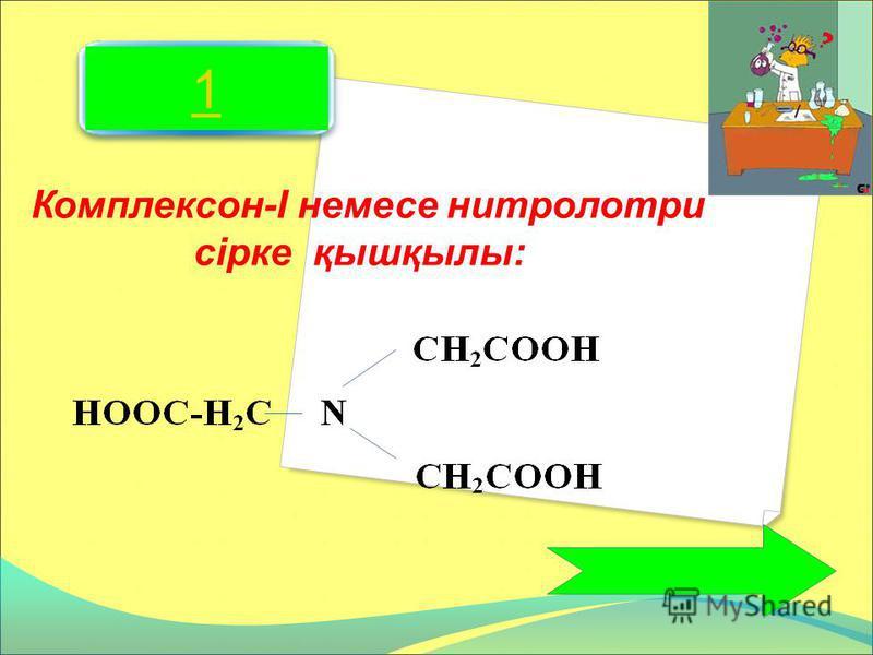 Комплексондар дегеніміз - аминополикарбон қышқылдарының туындылары болып табылады. Кең таралған комплексондар саны үшеу.