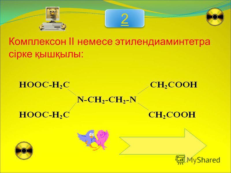 Комплексон-I немесе нитролотри сірке қышқылы: 1