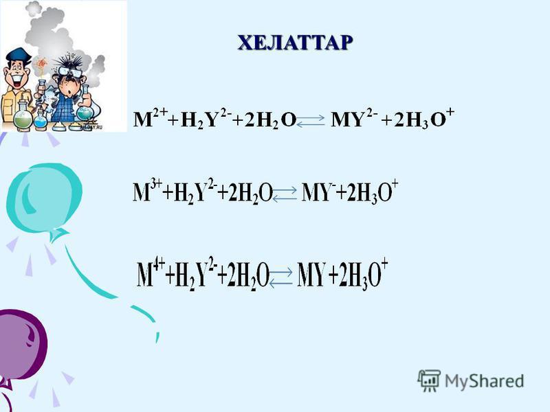 ЭДТА-ның құрамы, тұрақтылығы және жұмысшы ерітіндісін дайындау Комплексон-III титрлеуде жиі қолданылады. Егер, оның қысқаша формуласы Na2H2Y деп белгілесек төмендегіше ионға диссоциацияланады: Na2H2Y= 2Na++H2Y2 Түзілген Н2Y2- анионы, анықталуға тиіст