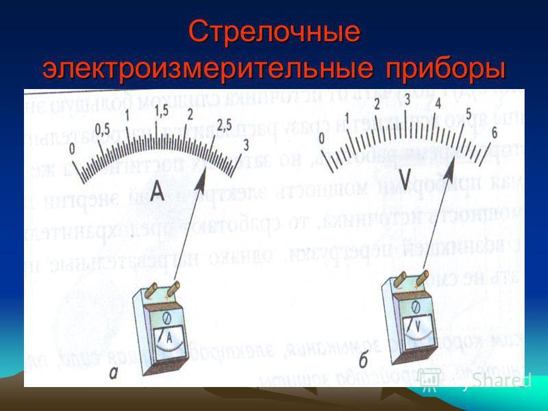 Все стрелочные электроприборы имеют шкалу, на значение которой указывает стрелка. Каждый такой прибор имеет предел измерения – это наибольшее значение измеряемой величины. В отличии от цифровых приборов, работа со стрелочными приборами усложняется те