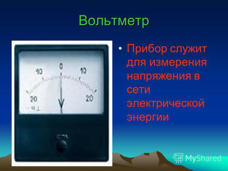 Амперметр Прибор предназначен для измерения силы тока