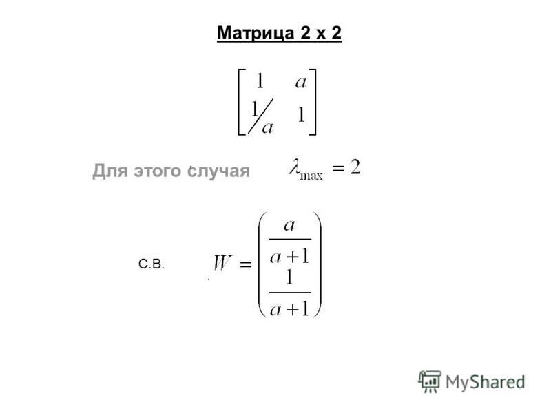 Матрица 2 x 2 Для этого случая,. С.В.