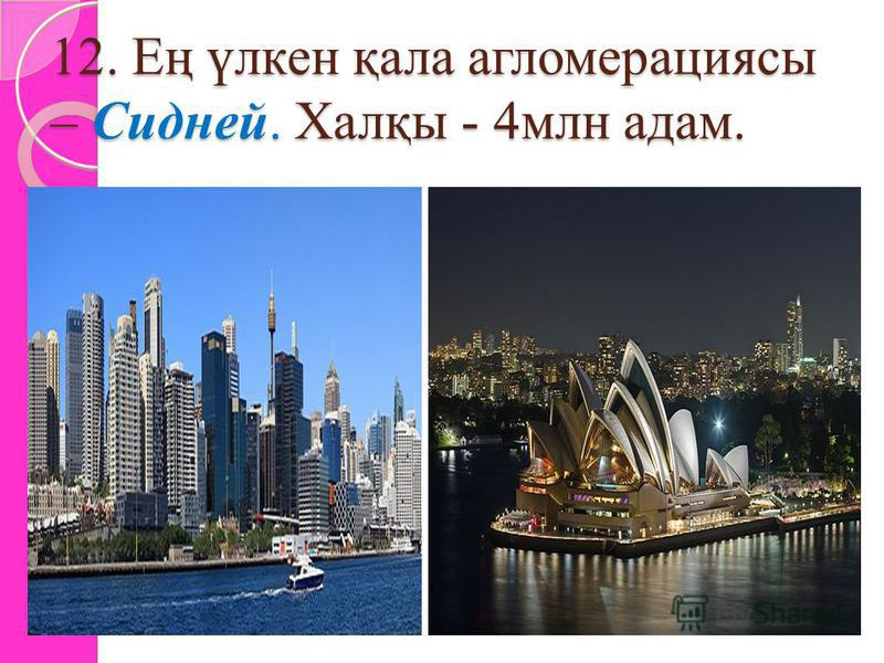 12. Ең үлкен қала агломерациясы – Сидней. Халқы - 4млн адам.