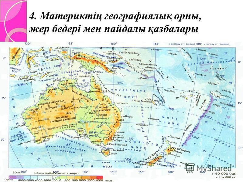 4. Материктің географиялық орны, жер бедері мен пайдалы қазбалары