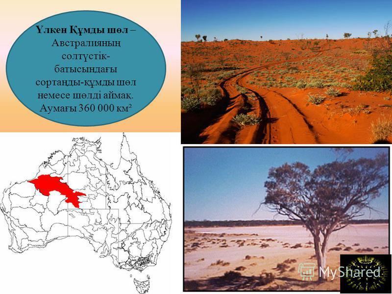 Үлкен Құмды шөл – Австралияның солтүстік- батысындағы сортаңды-құмды шөл немесе шөлді аймақ. Аумағы 360 000 км²