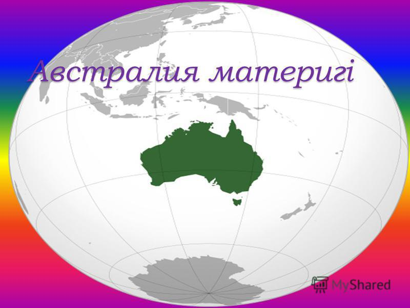 Австралия материгі