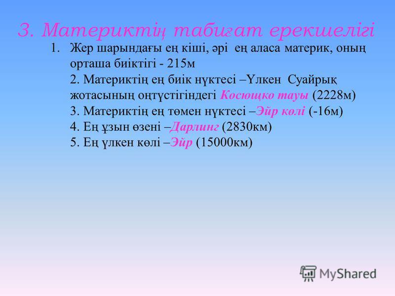3. Материкті ң таби ғ ат ерекшелігі 1.Жер шарындағы ең кіші, әрі ең аласа материк, оның орташа биіктігі - 215м 2. Материктің ең биік нүктесі –Үлкен Суайрық жотасының оңтүстігіндегі Косющко тауы (2228м) 3. Материктің ең төмен нүктесі –Эйр көлі (-16м)