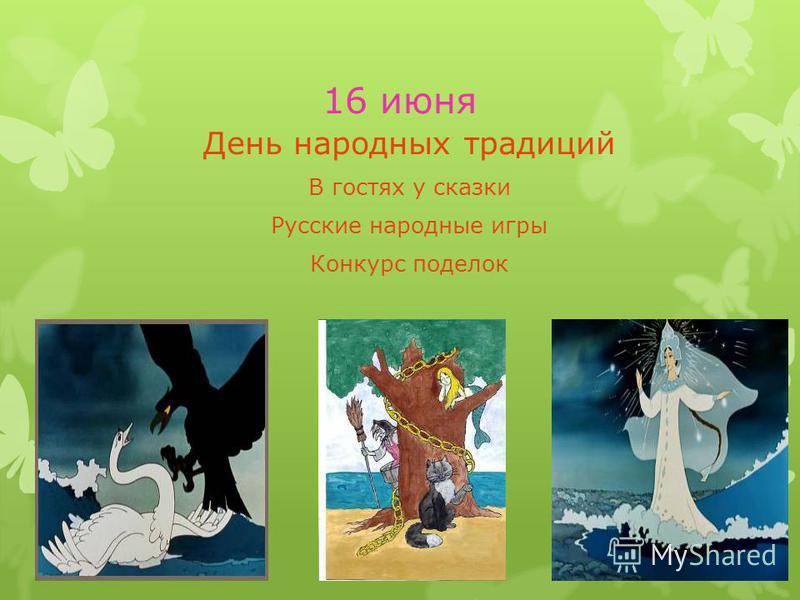 16 июня День народных традиций В гостях у сказки Русские народные игры Конкурс поделок