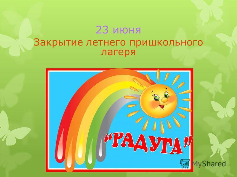 23 июня Закрытие летнего пришкольного лагеря