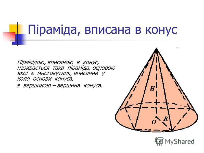 Піраміда, вписана в конус Пірамідою, вписаною в конус, називається така піраміда, основою якої є многокутник, вписаний у коло основи конуса, а вершиною – вершина конуса.