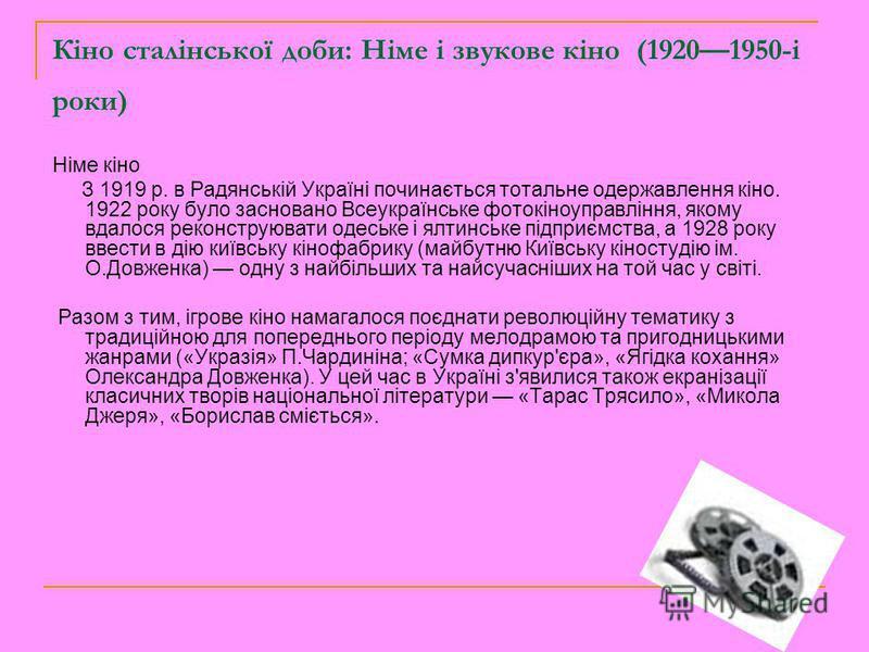 Кіно сталінської доби: Німе і звукове кіно (19201950-i роки) Німе кіно З 1919 р. в Радянській Україні починається тотальне одержавлення кіно. 1922 року було засновано Всеукраїнське фотокіноуправління, якому вдалося реконструювати одеське і ялтинське