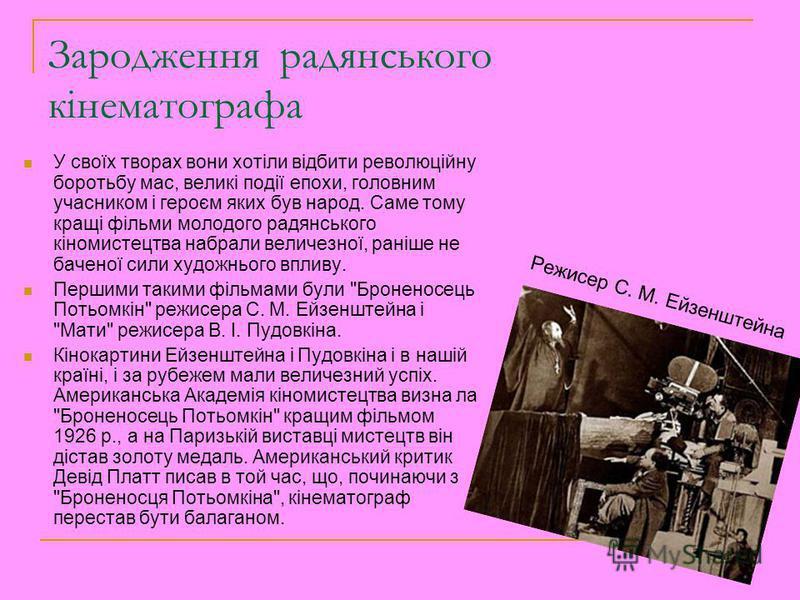 Зародження радянського кінематографа У своїх творах вони хотіли відбити революційну боротьбу мас, великі події епохи, головним учасником і героєм яких був народ. Саме тому кращі фільми молодого радянського кіномистецтва набрали величезної, раніше не