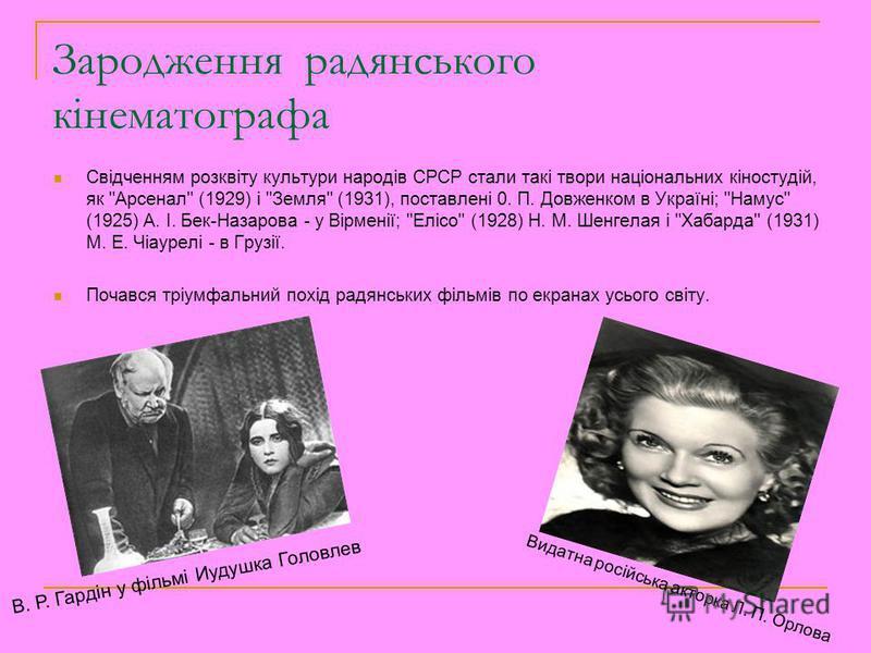 Зародження радянського кінематографа Свідченням розквіту культури народів СРСР стали такі твори національних кіностудій, як